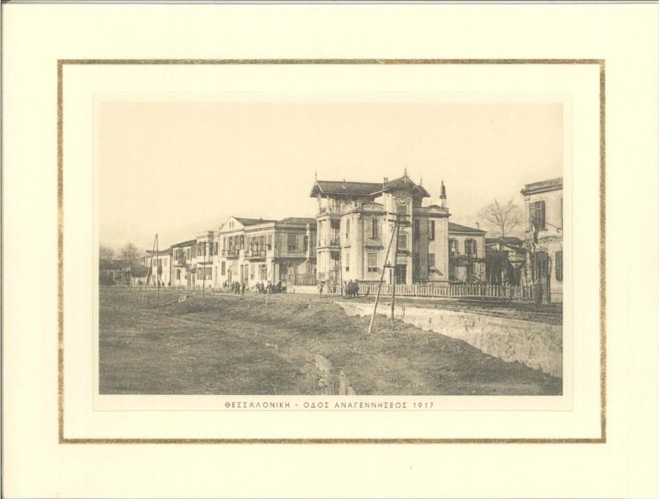 Γκραβούρα που μεταξύ άλλων απεικονίζει και την Βίλα Πετρίδη, από το 1917